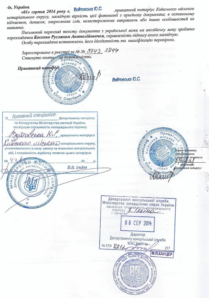 Легализация апостиль Оформление документов Туристическая  Легализация на Переводе Свидетельства о смерти